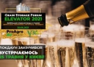 Озвучена дата проведения Grain Storage Forum ELEVATOR-2021